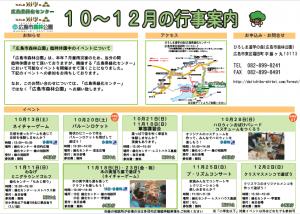 snrin10-12gatu-gyoujiannai