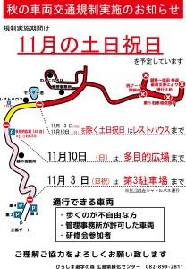 R1.11月交通規制