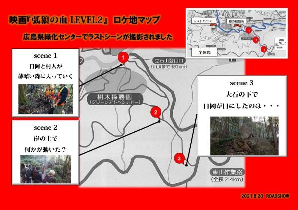 korounochi_locationmap_new